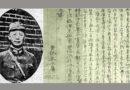 陈钟书 — 滇军抗日首位捐躯的少将旅长(视频)