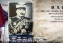 """""""护国之神""""云南讲武堂校长赵又新(视频)"""
