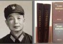 边纵司令部参谋长黄景文,第一支队司令员,海军试验基地司令员