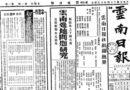 1935-1950年的《云南日报》研究
