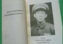 滇桂黔边区纵队第九支队司令员余卫民