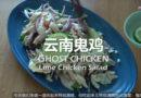 云南人过万圣节吗? 怎么在家里做一道还魂鬼鸡呢?