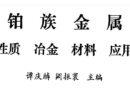 谭庆麟 — 中国贵金属研究领域的奠基人, 云南冶金学科的先驱者