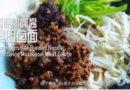 香菇焖肉酱昆明卤面,鲜甜微辣的私藏美味